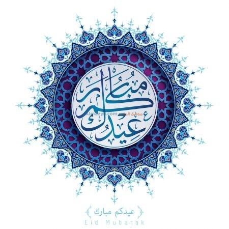 عيد مبارك جميلة ، صورة رائعة ، التهنئة ، الإهداء ، عيد الفطر المبارك، عيد الأضحى