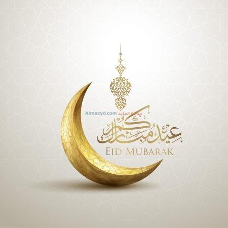 صورة عيد مبارك ، الهلال ، الزينة الإسلامية