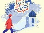 صور عيد مبارك ، عيد سعيد ، تهاني العيد ، الأصحاب ، عيد مبارك ، صور العيد