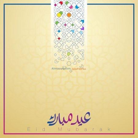صورة ، عيد مبارك ، ممتازة