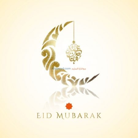 Eid Mubarak، Image ، صور العيد