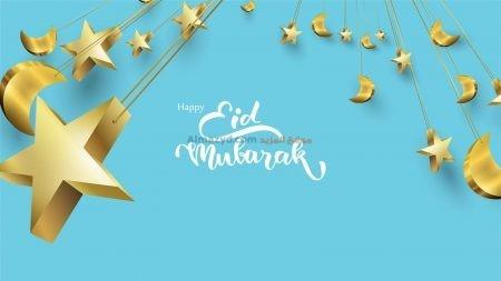 صورة، التهنئة بالعيد ، Eid Mubarak
