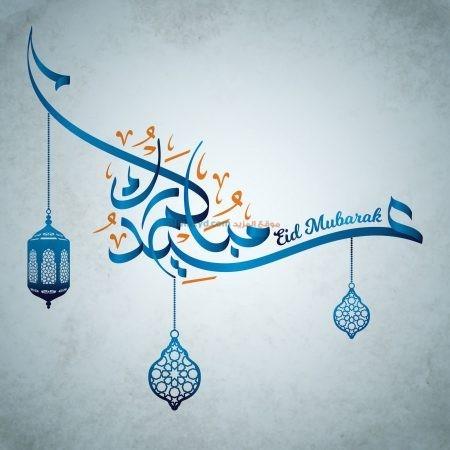صورة ، تصميم جميل ، كلمة عيد مبارك، Eid Mubarak ، الانجليزية