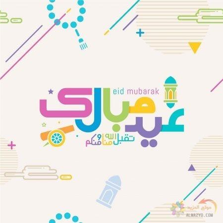 صور عيد الفطر ، أجمل معايدات ، رسائل جميلة ، عبارات تهنئة ، عيد مبارك ، Eid al-Fitr