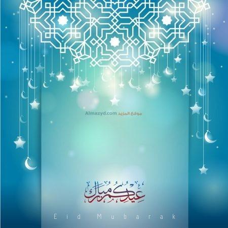 صورة، عيدكم مبارك ، الزينة الجميلة ، تهنئة بالعيد