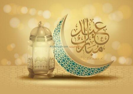 صورة، عيد مبارك ، الهلال ، الزينة الرائعة