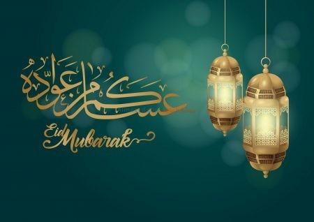 عيد مبارك، عساكم من عواده، صورة جميلة