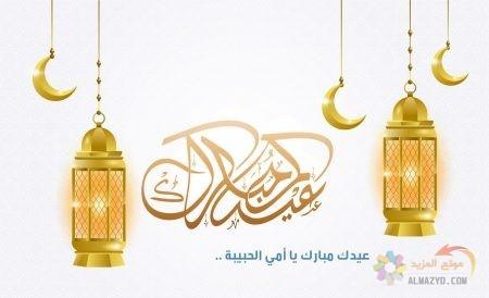تهاني عيد الفطر للأم, صور عيد الفطر ، عيد مبارك، صورة العيد، خلفيات عيد سعيد