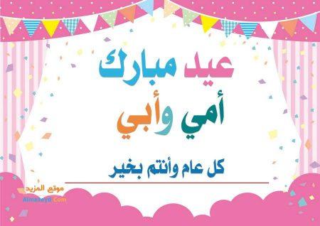 معايدة للأب والأم في العيد , عبارات ورسائل تهنئة , صورة بطاقة