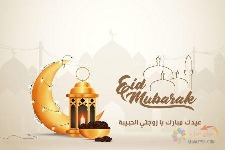 تهاني عيد الأضحى، تهاني للزوجة، عيد الأضحى المبارك، عيد مبارك، صور العيد