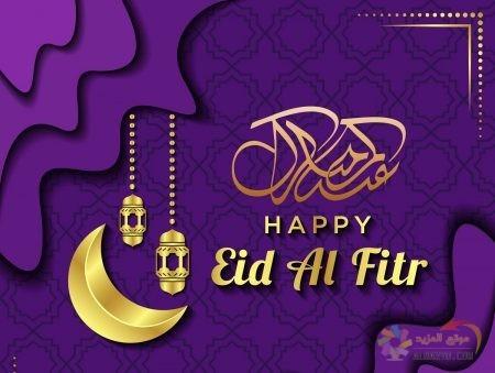 رسائل عيد الفطر للحبيب , صورة Eid Mubarak