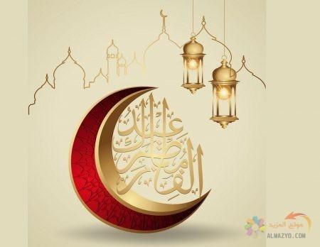 رسائل نصية , عيد الفطر المبارك , صورة Eid Mubarak