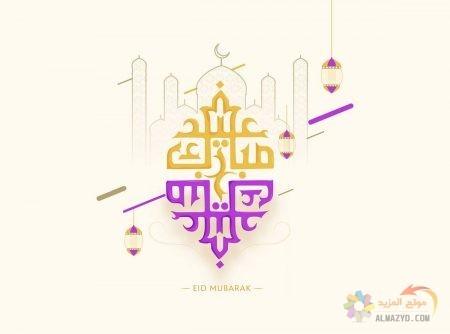 رسائل عيد الفطر نصية - صورة عيد مبارك ، صور العيد