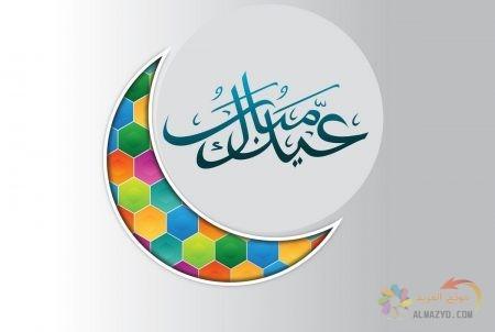كلمات تهنئة عيد الفطر , صورة Eid Mubarak