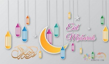 رسائل عيد الفطر للحبيبة , صور Eid Mubarak