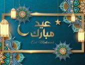 رسائل عيد الفطر للأم , صور Eid Mubarak