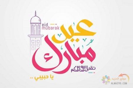 رسائل عيد الفطر للحبيب , صور العيد , صورة عيد مبارك