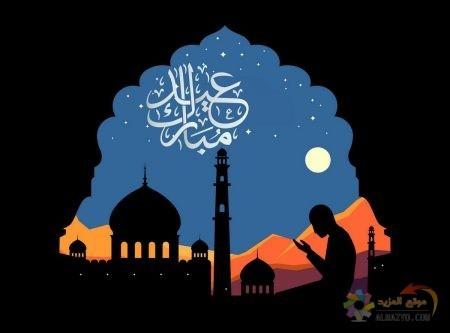 رسائل عيد الفطر , Eid SMS , عيد الفطر المبارك