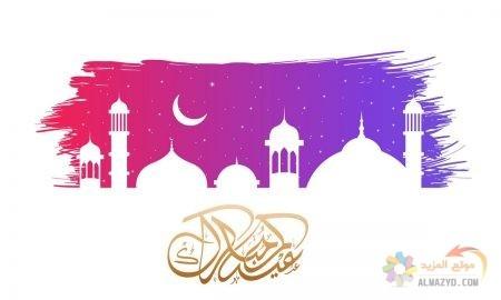 رسائل عيد الفطر للزوجة , Eid SMS wife