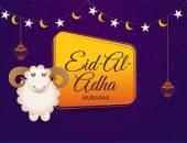 صورة , عيد الأضحى , رسائل العيد