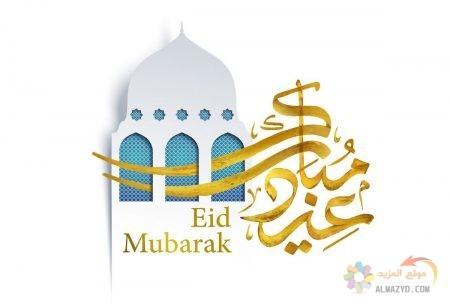 تهاني عيد الأضحى، تهاني مكتوبة، عيد أضحى مبارك، عيد مبارك، صور العيد