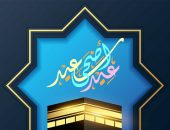 فيس بوك، تهاني العيد، Eid al-Adha ، مسجات العيد، عيد مبارك، صور العيد، عيد أضحى مبارك