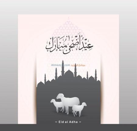 عيد أضحى مبارك على الجميع