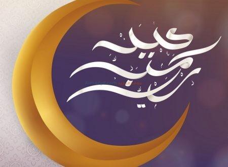 Eid al-Adha Image , عيد الأضحى