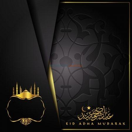 أجمل صور عيد الأضحى المبارك
