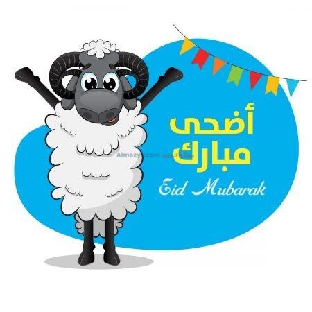 Eid al-Adha Pictures , أضحى مبارك