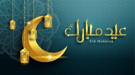 Eid al-Adha Pictures , عيدكم مبارك مزخرفة