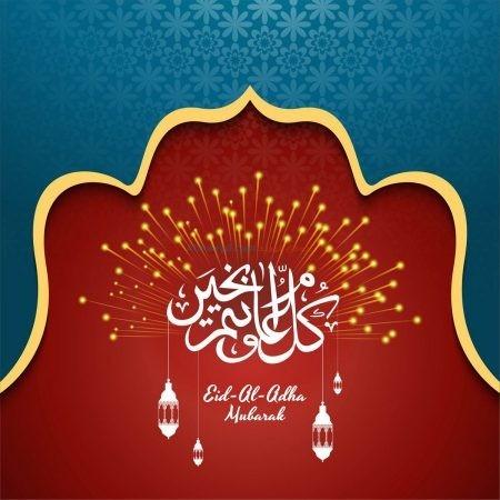 Eid al-Adha Pictures , عيد الأضحى
