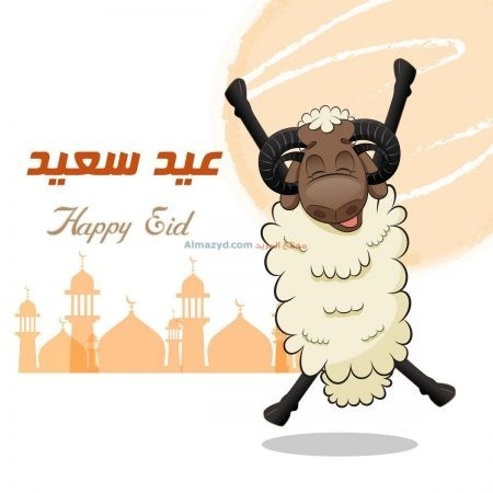 Eid al-Adha Pictures , عيد سعيد
