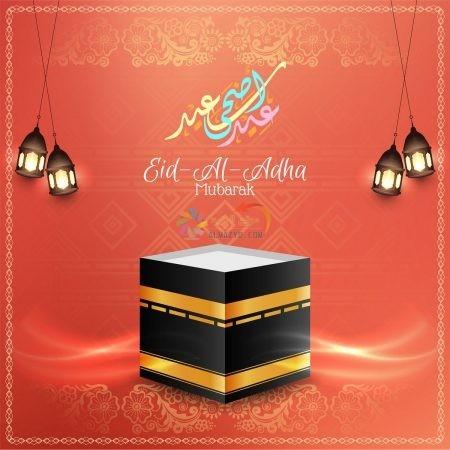 صور عيد الأضحى، عيد مبارك، صورة العيد