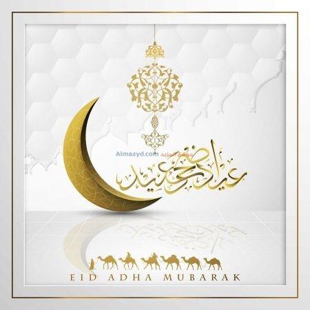 Eid al-Adha Image