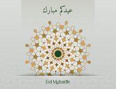 كل عام وأنتم بخير، تهاني عيد الأضحى، Eid al-Adha ، مسجات العيد، عيد مبارك، صور العيد، Eid Mubarak