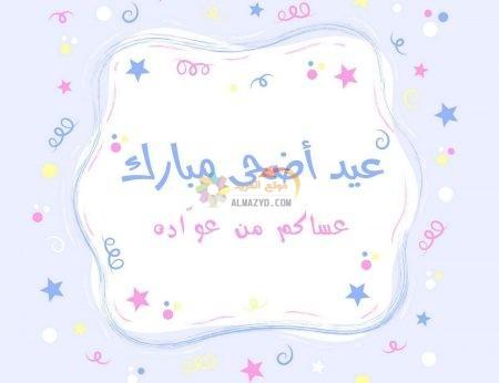 تهاني واتس آب، تهاني العيد، Eid al-Adha WhatsApp، عيد أضحى مبارك، مسجات العيد، عيد مبارك، صور العيد