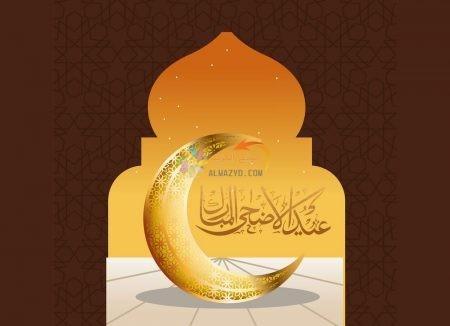 معايدات واتس آب، تهاني عيد الأضحى، Eid al-Adha ، مسجات العيد، عيد مبارك، صور العيد، WhatsApp Greetings