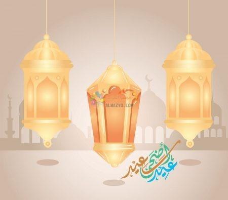 صور عيد الأضحى، عيد مبارك
