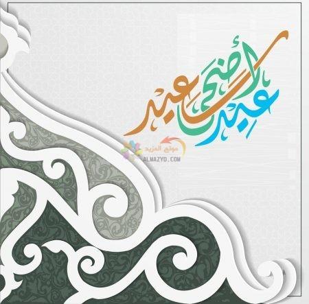 تهاني لزوجي، تهاني العيد، Eid al-Adha ، عيد أضحى مبارك، مسجات العيد، عيد مبارك، صور العيد