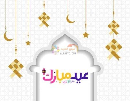 تهاني جميلة لعيد الأضحى ، صور العيد ، Eid al Adha