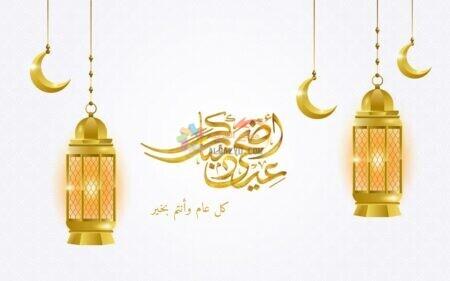 أجمل التهاني جميلة بالعيد عيد أضحى مبارك ، Eid al Adha