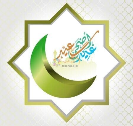 أجمل تهاني العيد ، عيد أضْحى مُبارك ، Eid Mubarak al Adha