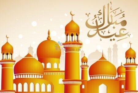 تهاني عيد مبارك ، عيد الأضْحى المُبارك ، Eid Mubarak al-Adha