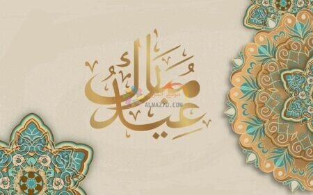 تهاني جميلة بعيد الأضحى ، صور العيد ، Eid alAdha