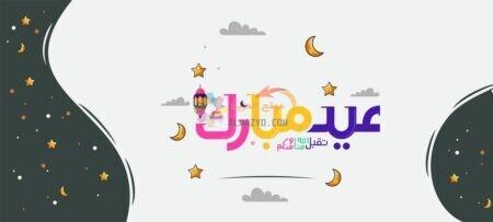 تهاني عيد الأضحى ، الصور الجميلة ، Eid al-Adha