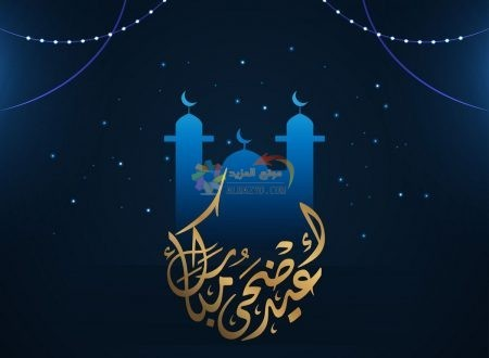 معايدات للحبيب، تهاني عيد الأضحى، Eid al-Adha ، مسجات العيد، عيد مبارك، صور العيد