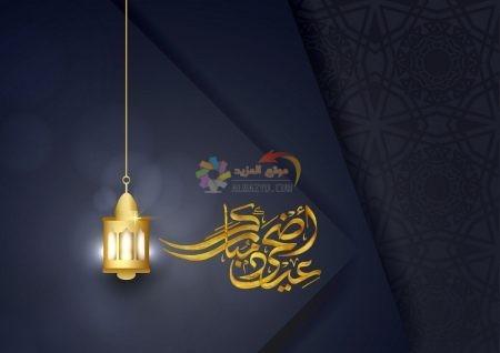 كلمات معايدات، تهاني العيد، Eid al-Adha ، عيد أضحى مبارك، مسجات العيد، عيد مبارك، صور العيد