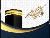 معايدات عيد الأضحى، فيسبوك، تهاني العيد، Eid al-Adha ، مسجات العيد، عيد مبارك، صور العيد