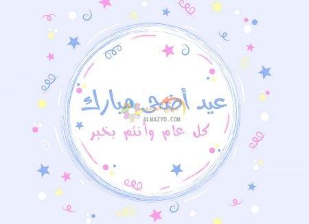معايدات للصديقات، تهاني العيد، Eid al-Adha ، عيد أضحى مبارك، مسجات العيد، عيد مبارك، صور العيد